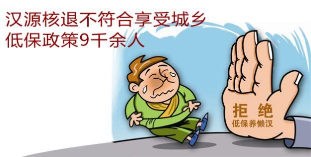 汉源核退不符合享受城乡低保政策9千余人