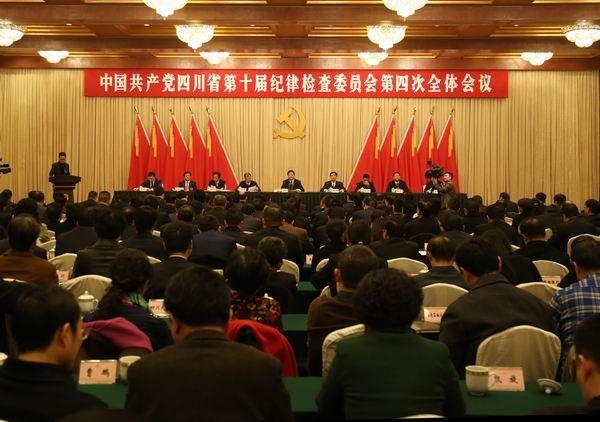(2015年1月23日中国共产党四川省第十届纪律检查委员会第四次全体会